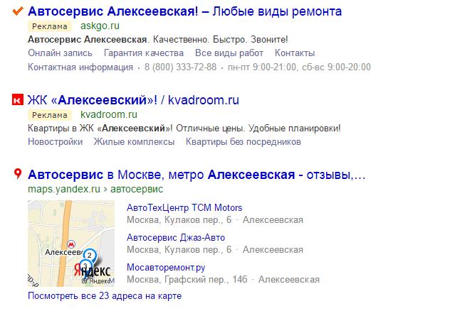 Рис. 2. Место в ТОП-10 Яндекса по аналогичным запросам