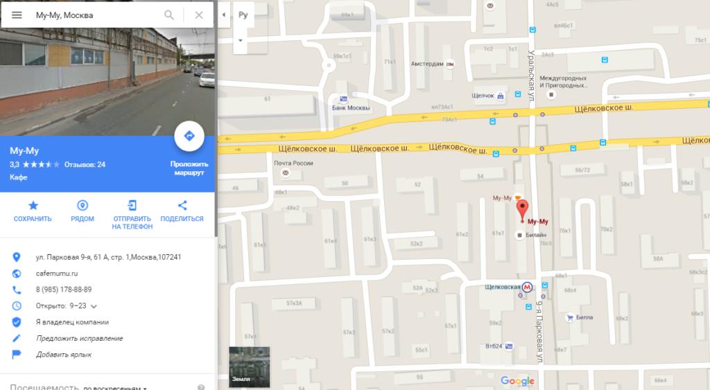 Рис. 3. Внешний вид карт Google