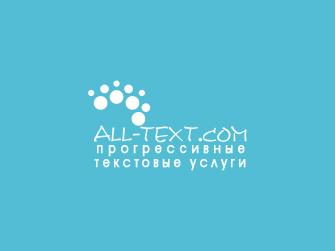 ALL-text.com